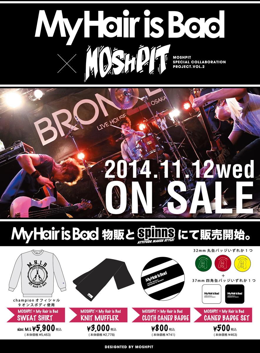 「My Hair is Bad×MOSHPIT」コラボアイテム発売決定!