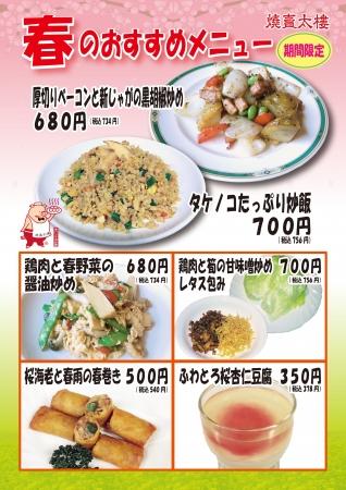 料理 メニュー 中華