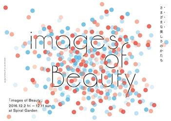 「images of Beauty―さまざまな美しさのかたち―」展イメージビジュアル