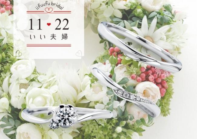 1122 BRIDAL(いい夫婦ブライダル)
