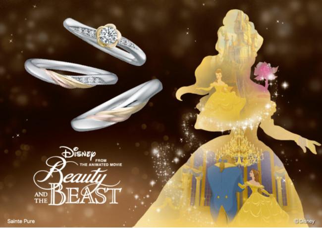 Disney ディズニー美女と野獣ブライダルコレクション
