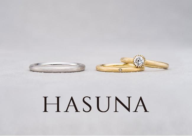 HASUNA ブライダルリングコレクション