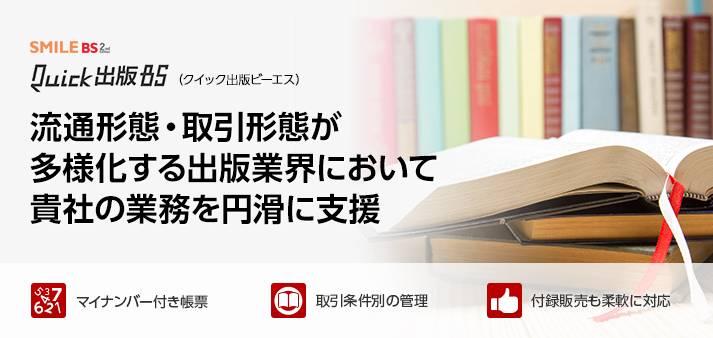 出版業向け販売管理システム」無料オンラインセミナーただいま申し込み ...