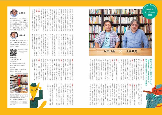 巻末のスペシャル対談は、長 新太を知る2人、N田N昌さん(放送作家)と土井章史さん(編集プロダクション・トムズボックス代表)
