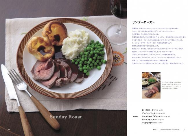 書籍『イギリスの家庭料理』が ...