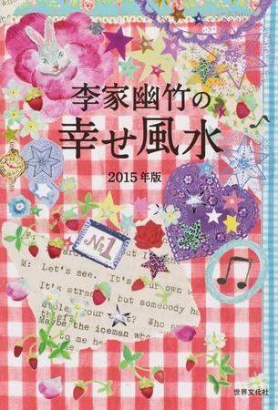 2015年版 李家幽竹の九星別風水