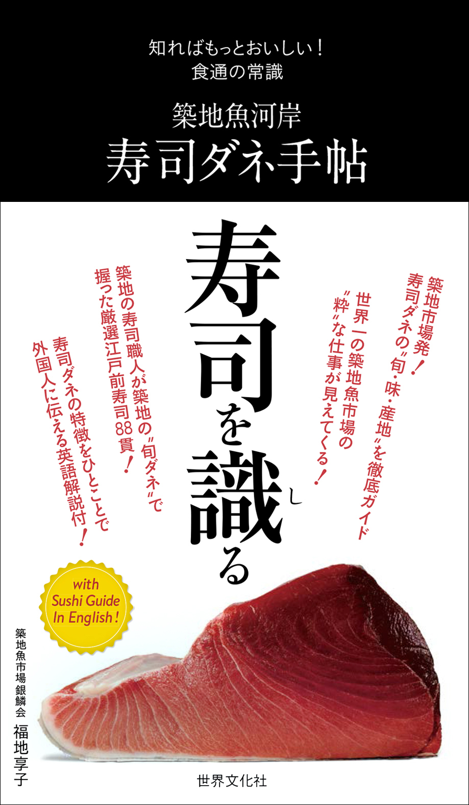 寿司ネタおもしろネタが詰まった究極のネタ本 築地