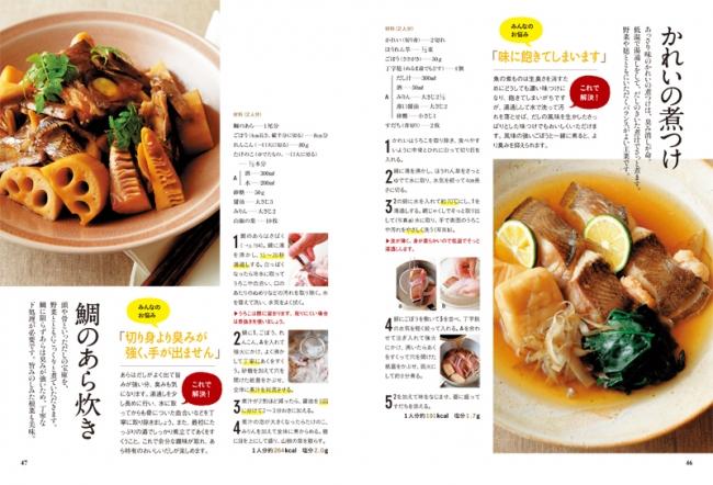 上手に作れたら、  自慢したくなるような和食の定番おかずもしっかりご紹介!