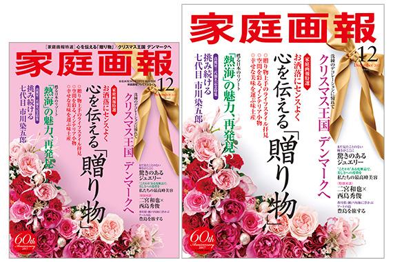 『家庭画報12月号』『家庭画報 プレミアムライト版 12月号』/11月1日(水)発売