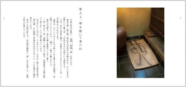 『桃紅一〇五歳  好きなものと生きる』 P8-9「客人よ、  琴を抱いて来たれ」