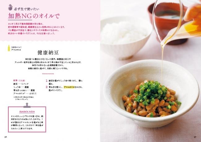 納豆にオイルを小さじ1たらすだけ。これだけでぐんと健康的!