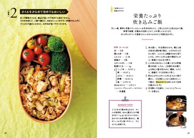 ご飯や麺にオイルを少量からませると、体によいうえ食べやすくなり、一石二鳥。