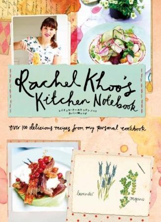 『レイチェル・クーのキッチンノート おいしい旅レシピ』9月4日(火)発売
