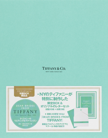 DEAR BRIDES FROM TIFFANY