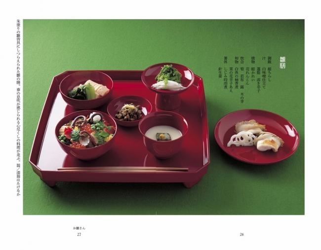 『和食のこころ』P.26-27 お雛さん