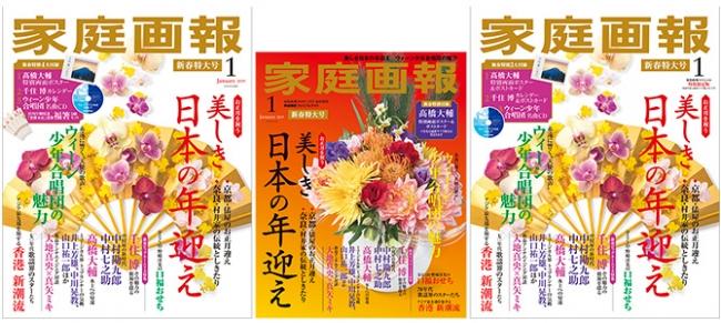 左から、『家庭画報1月号』通常版、中央『家庭画報1月号』プレミアムライト版、右『家庭画報1月号 』特装限定版(表紙に髙橋大輔選手のポスターが付きます)