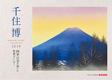 千住 博カレンダー 四季を描いた日本画が14枚