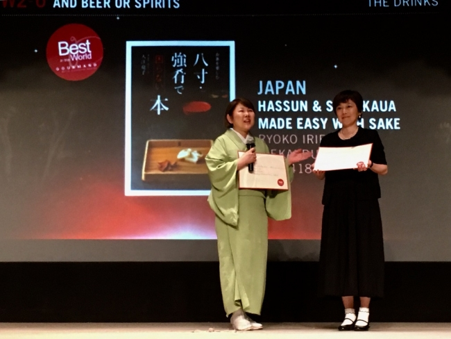 グルマン世界料理本大賞2019授賞式にて。 左)著者・入江亮子氏