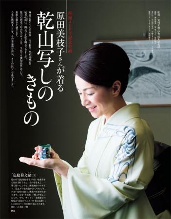 落ち着いた色味の着物の原田美枝子