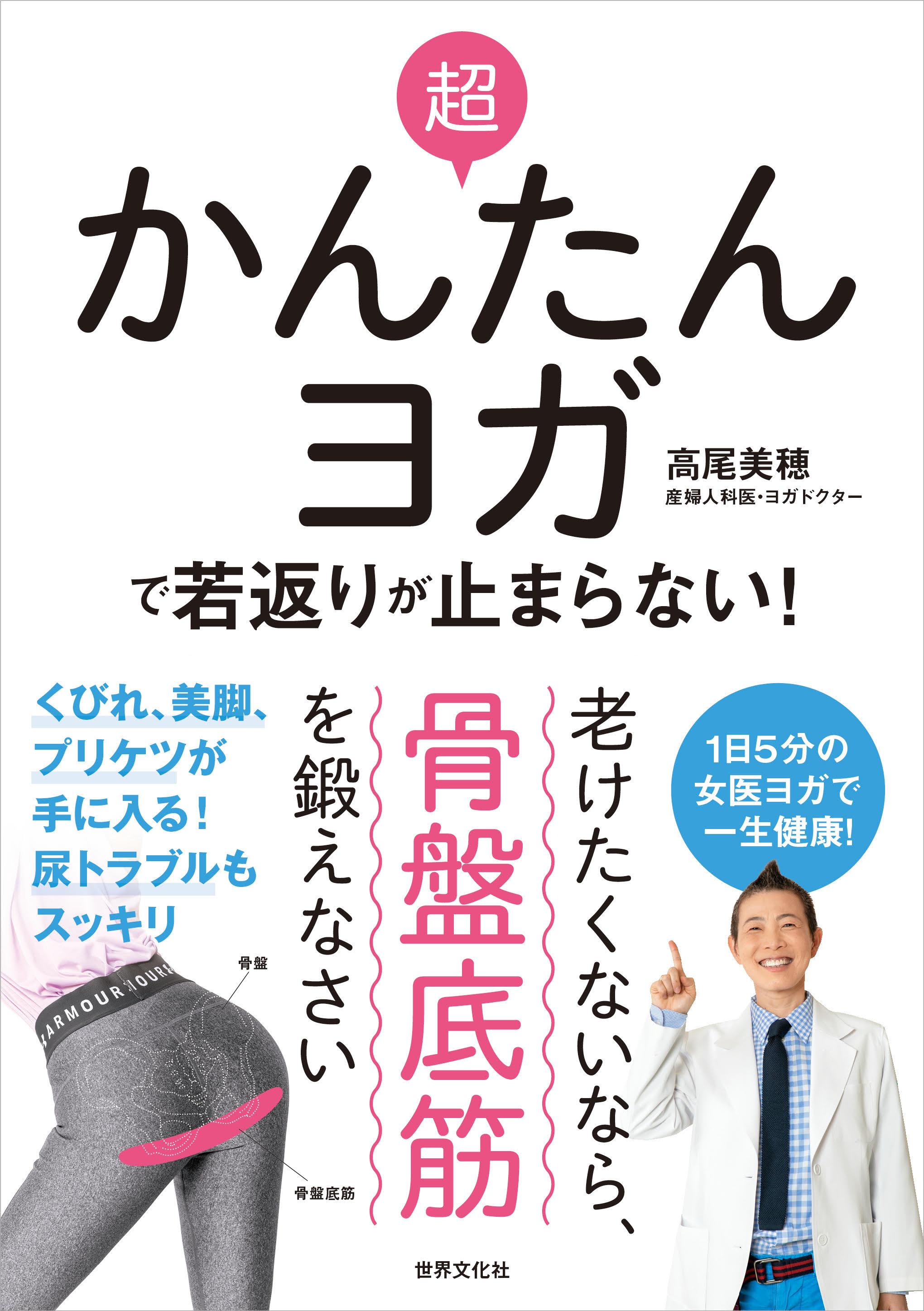 骨盤 底 筋 を 鍛える 【医師監修】骨盤底筋トレーニング