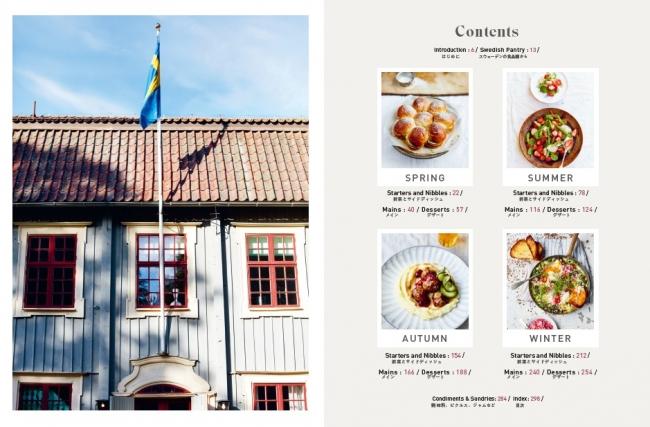 『レイチェル・クーのスウェーデンのキッチン』Contents より