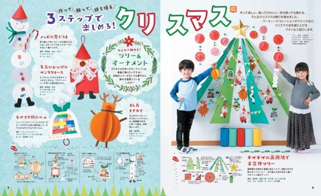 保育室をクリスマスムードに!子どもたちと作るクリスマス飾りを