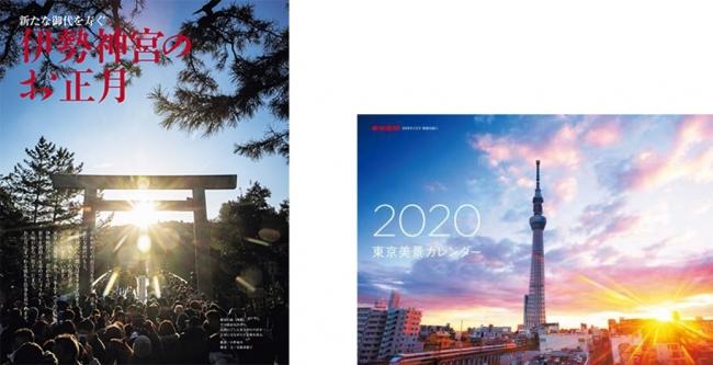 左)新たな御代を寿ぐ 伊勢神宮のお正月 右)別冊付録 2020東京美景カレンダー