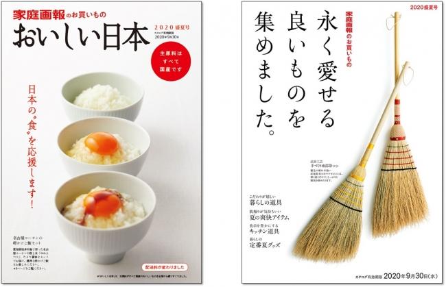 新カタログ2種「おいしい日本」「永く愛せる良いものを集めました。」
