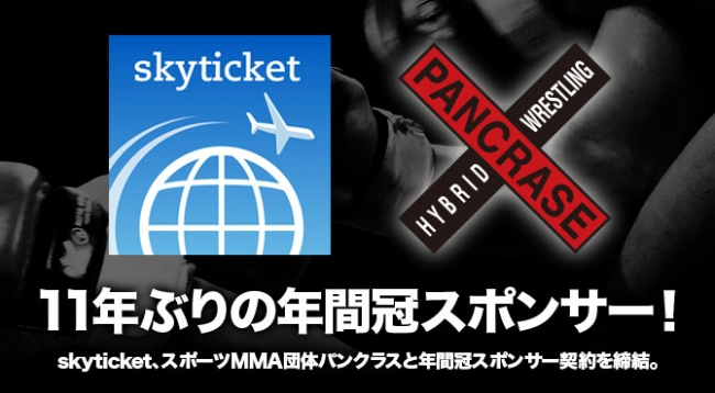 skyticket、スポーツMMA団体パン...