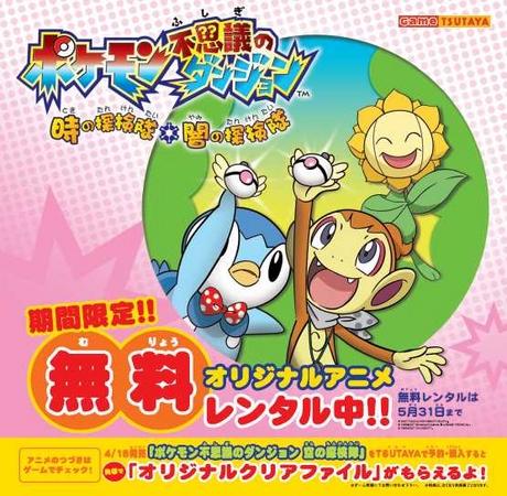 ポケモンオリジナルアニメdvdを43よりtsutaya限定で無料レンタル開始