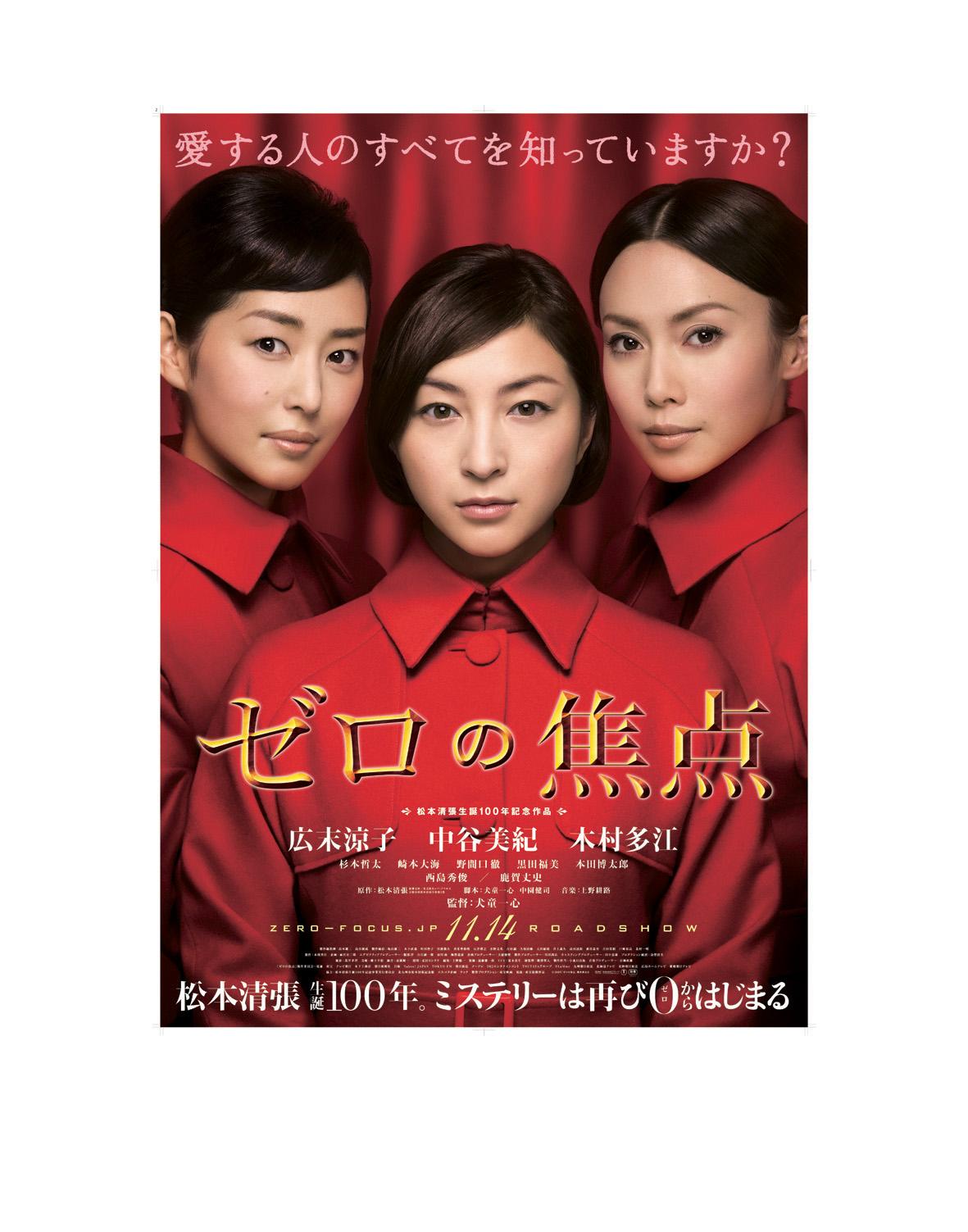 『ゼロの焦点』公開記念キャンペーン実施 ~2009 年10月20日(火)から11月30日(月)まで~