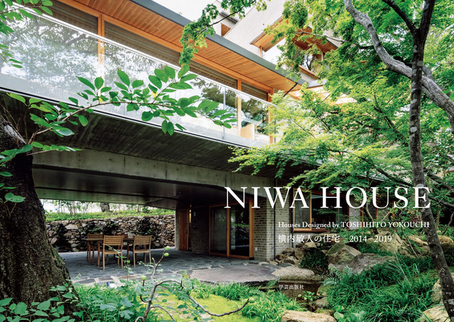NIWA HOUSE Houses Designed by TOSHIHITO YOKOUCHI 横内敏人の住宅 2014‐2019