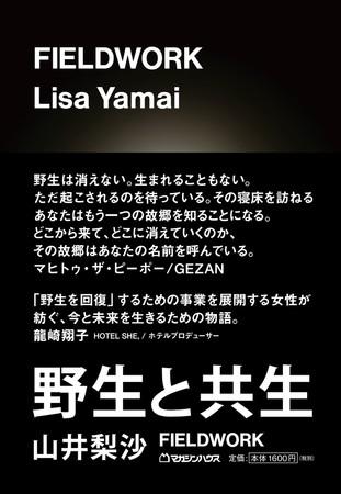 山井梨沙さん著『FIELDWORK -野生と共生-』(マガジンハウス)