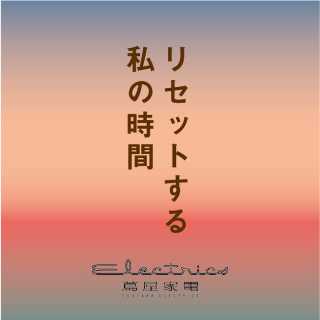 二子玉川 蔦屋家電で2020年9月18日(金)~2020年11月3日(火・祝)のあいだ開催する「リセットする私の時間」フェア