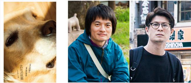 左から、『犬たちの状態』(フィルムアート社)、作家・太田靖久さん、写真家・金川晋吾さん