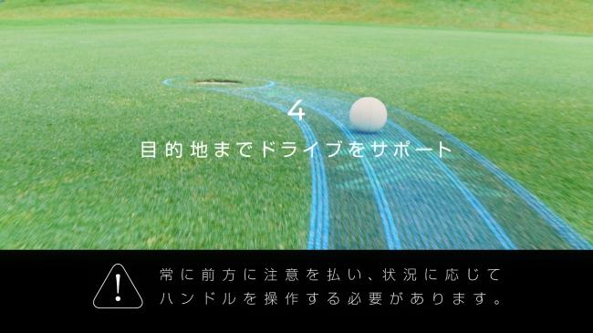 ボールに付いているセンサーが、この軌道通りにボールが自動でルートを進んでいきます。