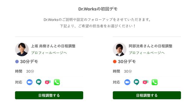 Web会議営業支援ツール