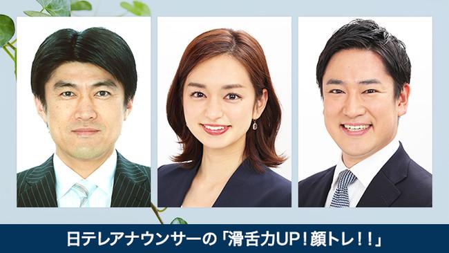 一覧 日本 テレビ アナウンサー