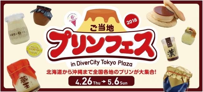 ご当地プリンフェス in DiverCity Tokyo Plaza 2018@ダイバーシティ東京 4/26(木)~5/6(日)全国の #プリン が一堂に。 #ご当地プリンフェス @ ダイバーシティ東京 プラザ | 江東区 | 東京都 | 日本