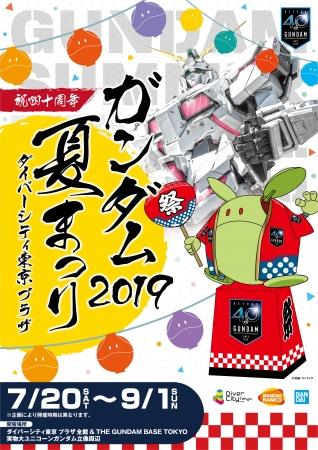 『ガンダム夏まつり2019』キービジュアル