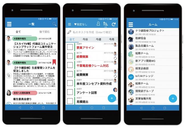 新しく加わったAndroidアプリ3種の画面イメージ