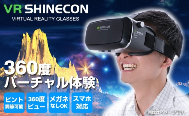 vr shinecon アプリ
