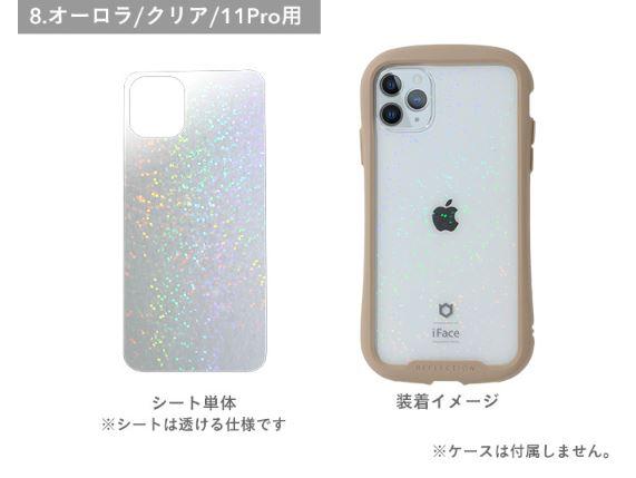 iPhone 11 Pro対応のインナーシート