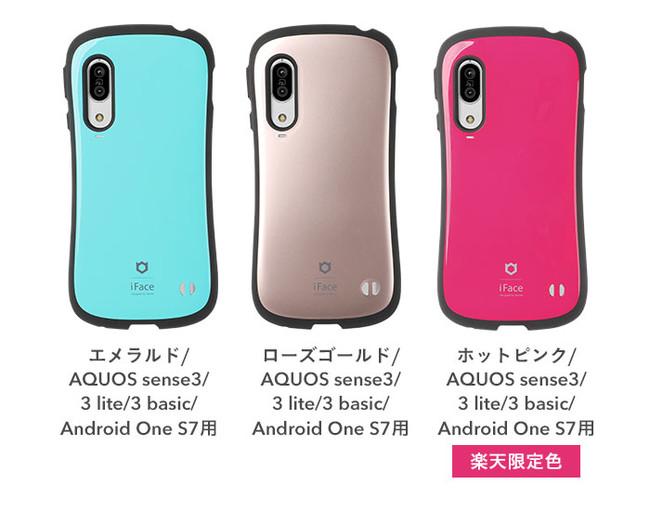 AQUOS sense3/3 lite/3 basic/Android One S7専用ケース。全6色(「ホットピンク」のみ、Hamee楽天店舗での限定販売)