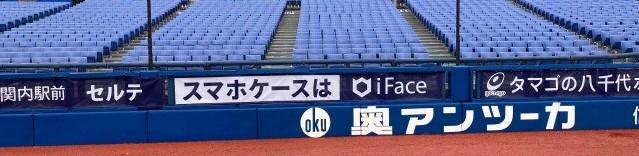 横浜スタジアム内iFaceロゴを掲出