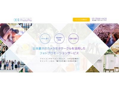 日本最大のカメラ女子サークルのカメラガールズを活用したフォトプロモーションサービス「Photo Pro(フォトプロ)」の提供開始のお知らせ