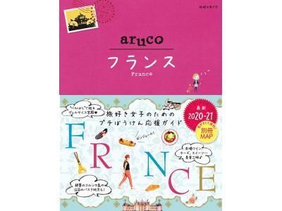 パリだけじゃもったいない!! フランスの魅力的な町とユニークな体験満載のよくばり女子旅ガイドブック『aruco フランス』が新登場