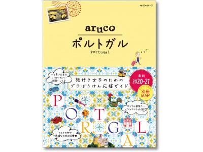 """女子旅にピッタリな旅先・ポルトガル。女子旅おうえんガイドブック""""aruco""""シリーズに待望の『ポルトガル』が新登場!"""
