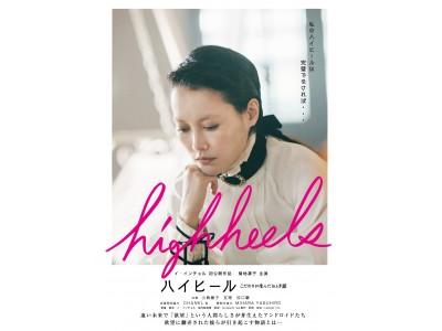 一夜限定プレイバック!菊地凛子主演『ハイヒール~こだわりが生んだおとぎ話』野外上映決定