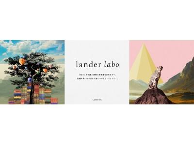 『リモートワーク×女性×セカイ』世界中の女性たちとリモートワークで実績を上げてきたLander Inc.が、そのユニークな働き方をひも解くコミュニティ型メディア「lander labo」をローンチ